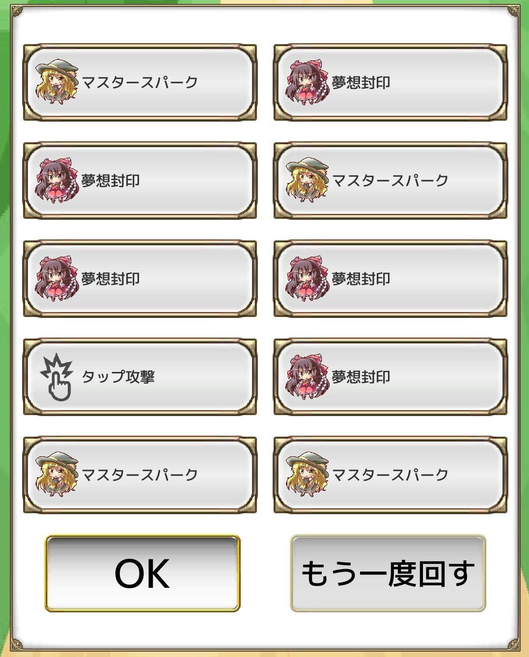 東方幻想防衛記ゲーム要素解説
