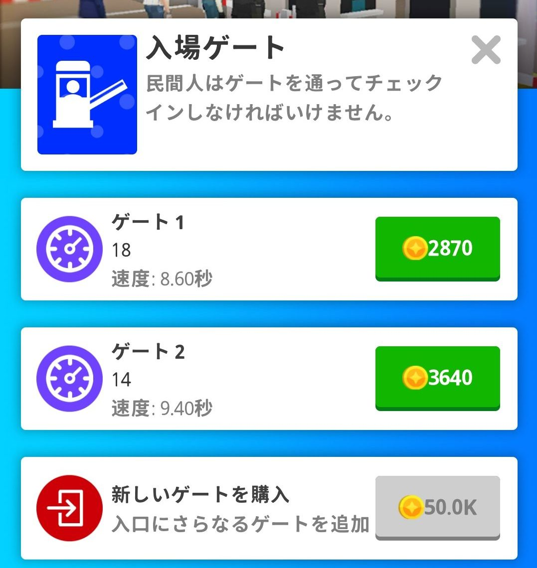 Idle Army Baseの入場ゲートのアップデート