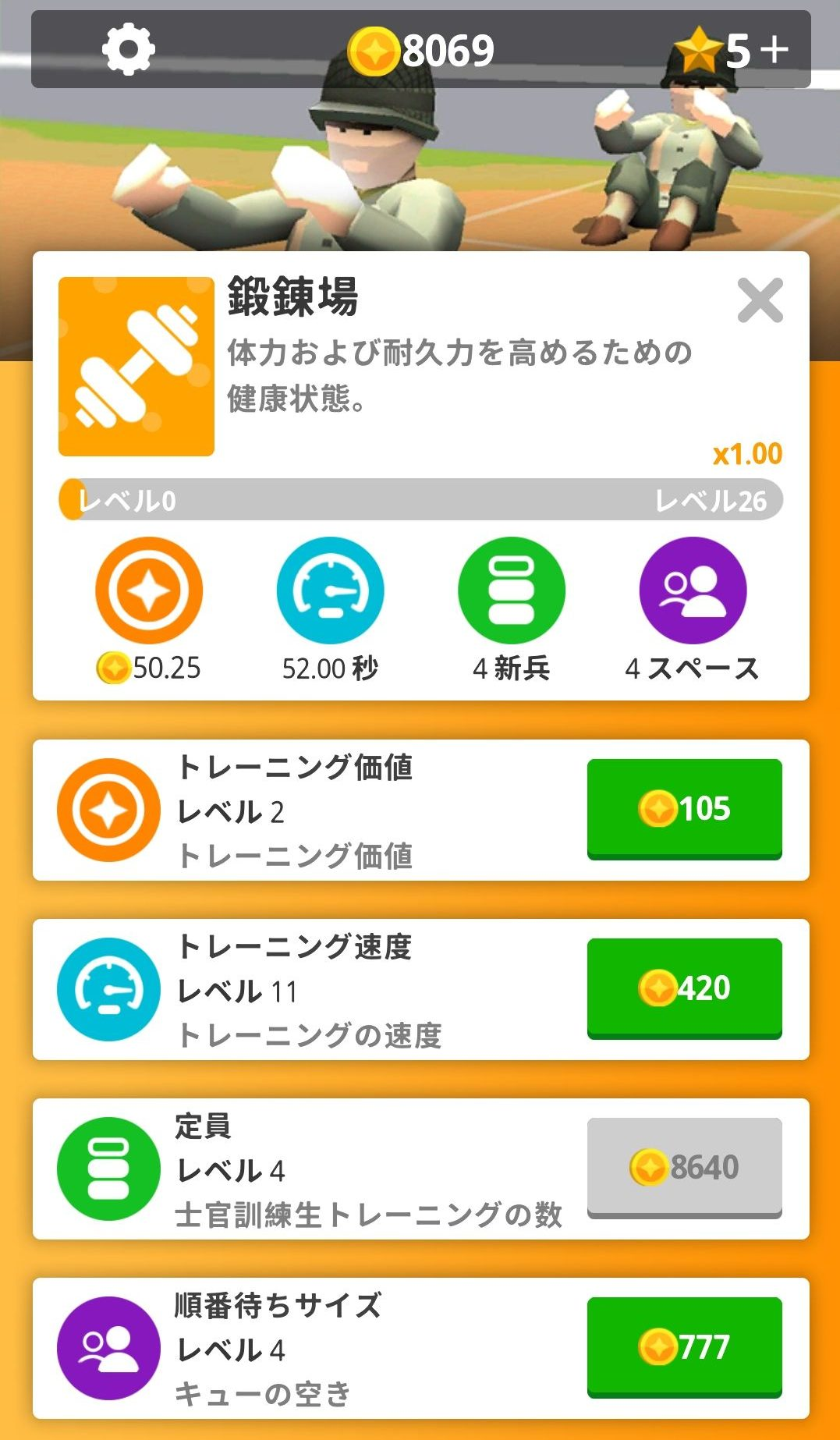 Idle Army Baseの鍛錬場アップデート