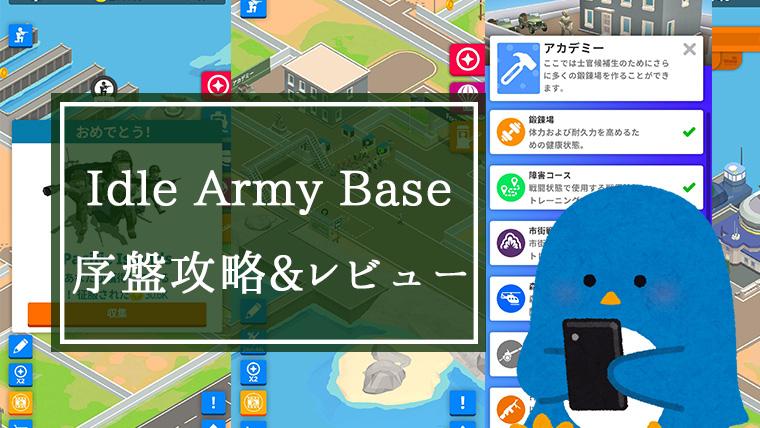Idle Army Baseの序盤攻略とレビュー!箱庭放置ゲー!