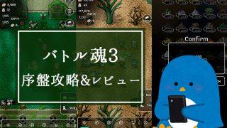 バトル魂3の序盤攻略&レビュー!放置RPGを探しているあなたへ。