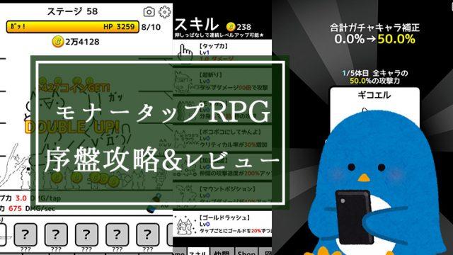 モナータップRPGのレビュー&序盤攻略!2ちゃんねるの思い出ゲー。