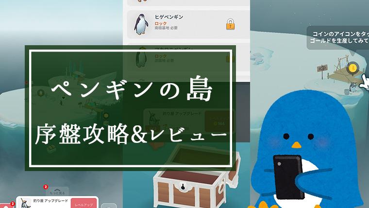 ペンギンの島の序盤攻略とレビュー!平和でかわいい放置ゲーム!