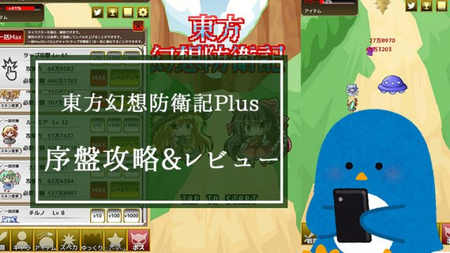 東方幻想防衛記Plusの序盤攻略とレビュー。東方知らなくてもOK。