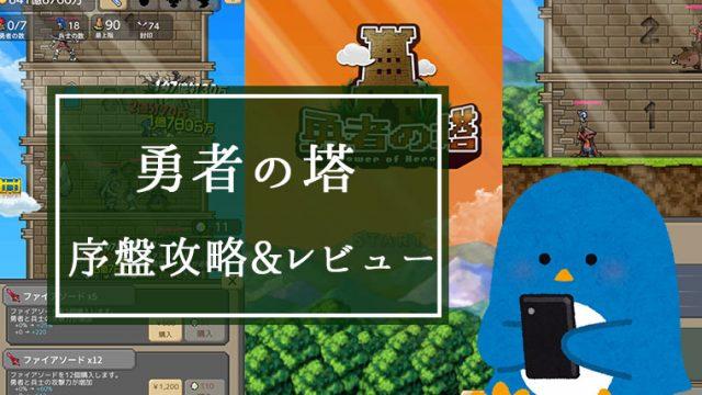 勇者の塔の序盤攻略とレビュー!放置ゲーム初心者の入門におすすめ。